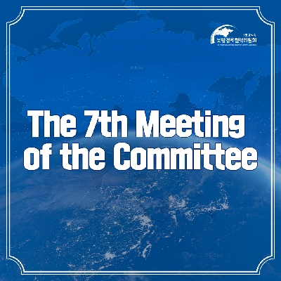 Holding of the 7th Meeting of the Presidential Committee on Northern Economic Cooperation