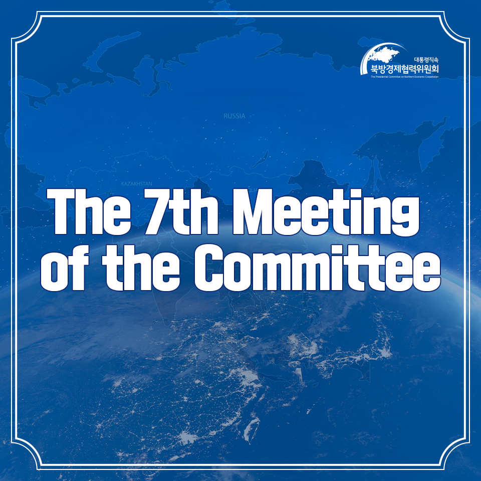 The 7th Meeting of the Presidential Committee on Northern Economic Cooperation took place on Wednesday, April 22, 2020.
