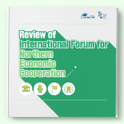 Review of International Forum for Northern Economic Cooperation