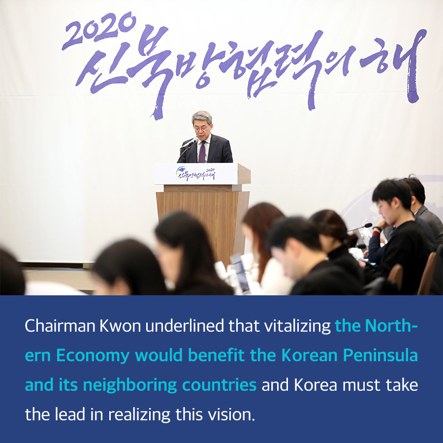 Designating 2020 as the Year of the New Northern Cooperation, the Presidential Committee on Northern Economic Cooperation will focus all its capacities on achieving the very basic goal of the New Nort